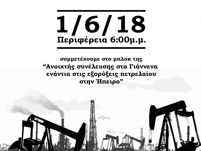 Πανηπειρωτική Πορεία ενάντια στις εξορύξεις υδρογονανθράκων