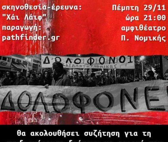 Κομοτηνή: Προβολή ντοκιμαντέρ και συζήτηση για την συνδιαμόρφωση δράσεων για την 6η Δεκέμβρη