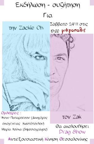 Εκδήλωση – Συζήτηση για τον Ζακ / Την Zackie oh