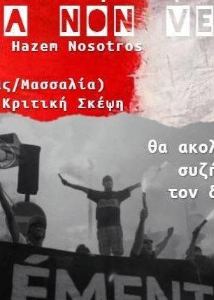"""Προβολές του ντοκυμαντέρ """"Acta Non Verba"""" + Συζήτηση με τον δημιουργό Hazem"""