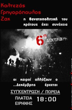 Κομοτηνή: Συγκέντρωση/πορεία 6η Δεκέμβρη