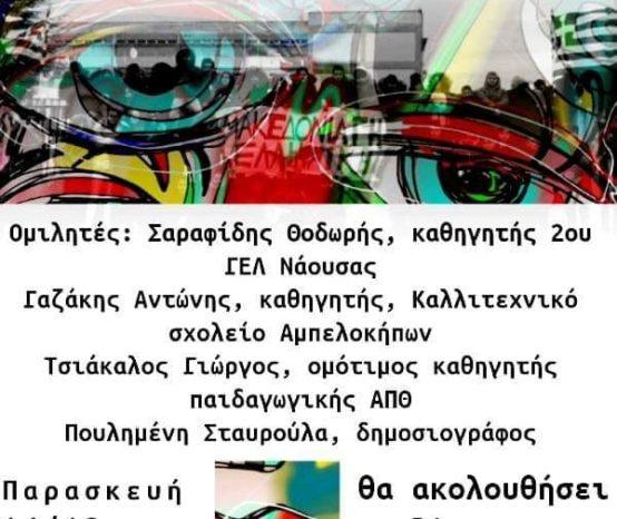 Εκδήλωση – Καταλήψεις σχολείων για το Μακεδονικό το τέλος της αθωότητας