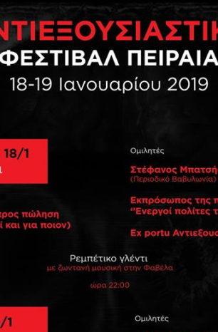 Αντιεξουσιαστικό Φεστιβάλ Πειραιά 18-19/01 (Πρόγραμμα + Κάλεσμα)
