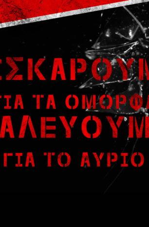 Η Πολιτική Εμπλοκή στη Μητρόπολη του Πειραιά