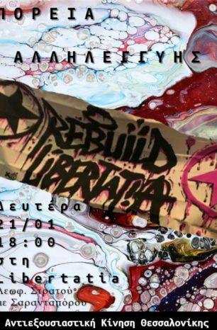 Πορεία: Αλληλεγγύη στην Libertatita