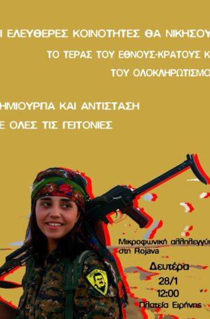 Κομοτηνή: Μικροφωνική αλληλεγγύης στην Rojava την Δευτέρα 28/1 στις 12:00-Πλατεία Ειρήνης
