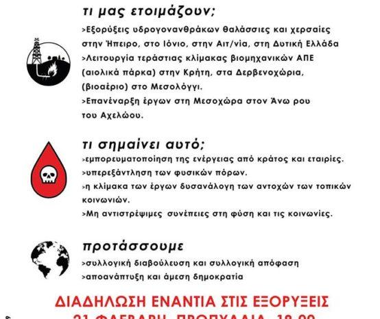 Για τη συνεργασία του Δ.Π.Θ. με τα Ελληνικά Πετρέλαια