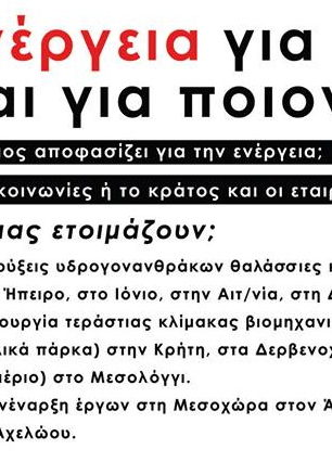 Πορεία ενάντια στις εξορύξεις υδρογονανθράκων 21/02, Προπύλαια