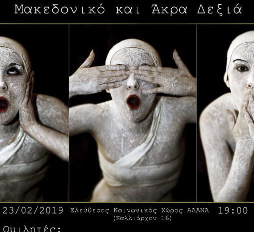 Εκδήλωση Λάρισα: Μακεδονικό & Άκρα Δεξιά