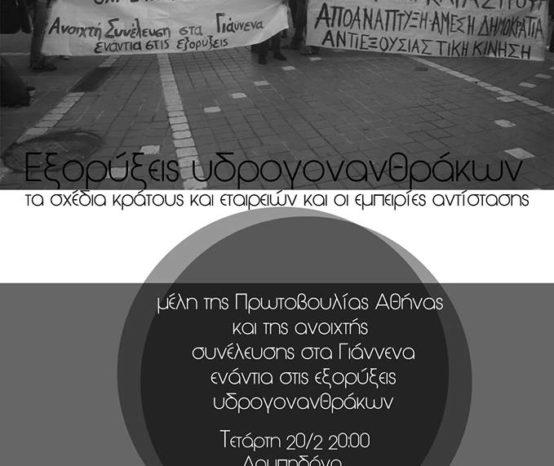 """Εκδήλωση: """"Εξορύξεις Υδρογονανθράκων: Σχεδιασμοί & Εμπειρίες Αντίστασης"""""""