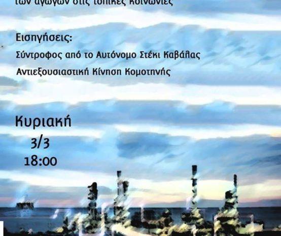 Εκδήλωση Κομοτηνή: Η Βόρεια Ελλάδα ως ενεργειακός κόμβος: Τα σχέδια κράτους-εταιρειών & οι επιπτώσεις των αγωγών στις τοπικές κοινωνίες