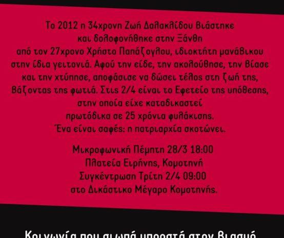 Συγκέντρωση Τρίτη 2/4 στο Δικαστικό Μεγαρό Κομοτηνής για το Εφετείο του βιαστή-δολοφόνου από την Ξάνθη