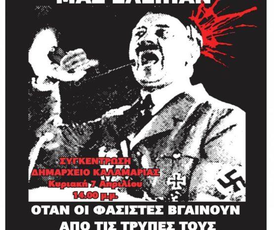 Αντιφασιστική Συγκέντρωση – Πορεία ενάντια στο makedonian pride