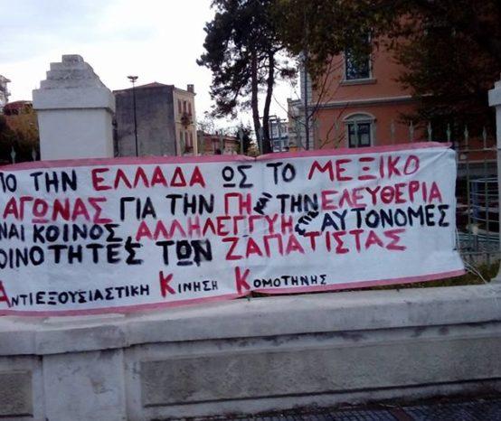 Κομοτηνή: Πανό αλληλεγγύης στους Ζαπατίστας