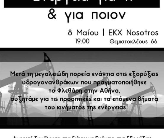 """Αθήνα: Εκδήλωση 08/05 """"Ενέργεια για τι & για ποιον;"""""""