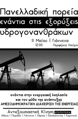 Πανελλαδική πορεία ενάντια στις εξορύξεις υδρογονανθράκων και συλλογική μετάβαση από Αθήνα και Θεσσαλονίκη: 11/5, 12:00, Περιφέρεια Ηπείρου