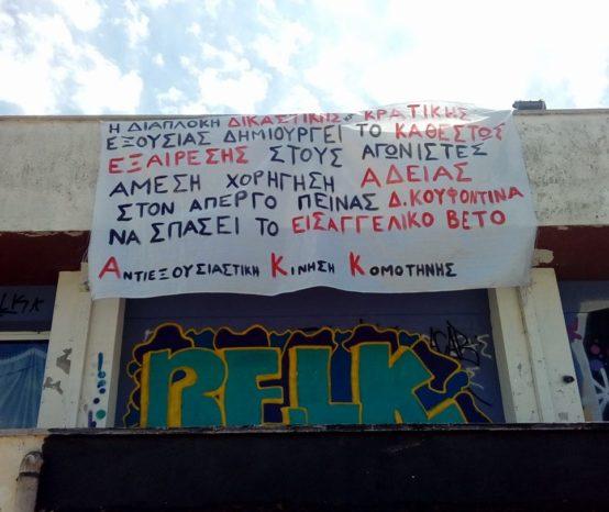 Πανό αλληλεγγύης στον απεργό πείνας Δ.Κουφοντίνα-Κομοτηνή