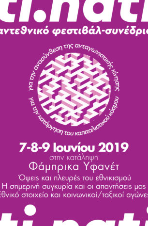 Εισήγηση ΑΚ Θεσσαλονίκης στο anti.nation Festival στην κατάληψη Φάμπρικα Υφανέτ
