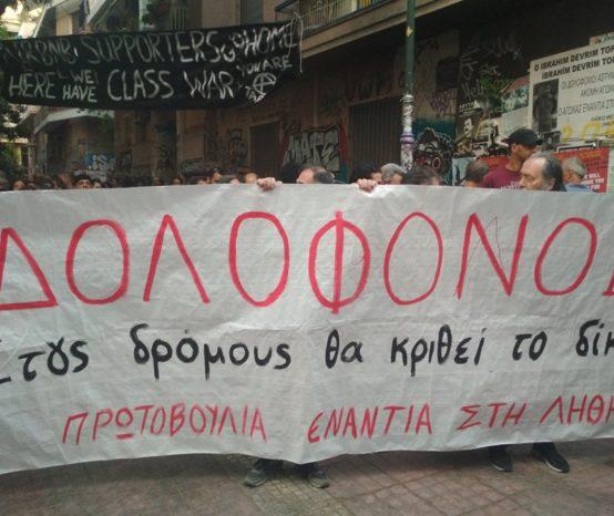 Ανακοίνωση ΑΚ Αθήνας για την συγκέντρωση στις 31/7