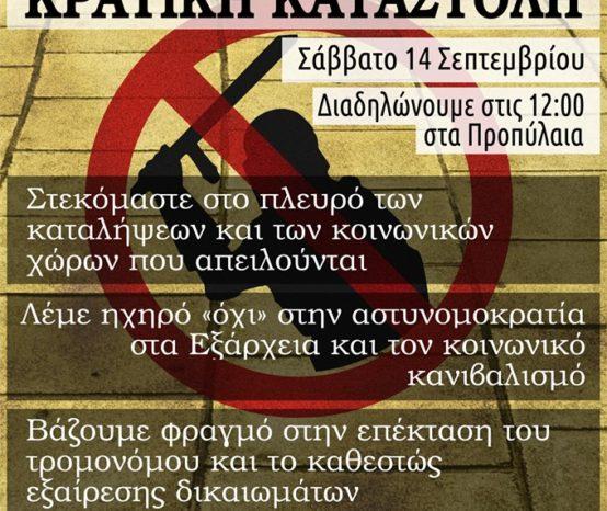 Πορεία ενάντια στην κρατική καταστολή