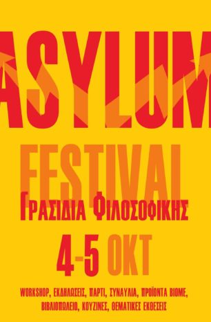 Asylum Festival – Φεστιβάλ για την Υπεράσπιση του Ασύλου