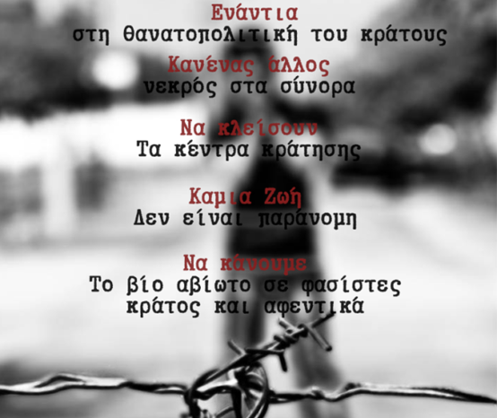 Κομοτηνή: Μικροφωνική αλληλεγγύης σε πρόσφυγες και μετανάστ(ρι)ες-Παρασκευή 11/10 στις 18:00, Παλιά Νομική