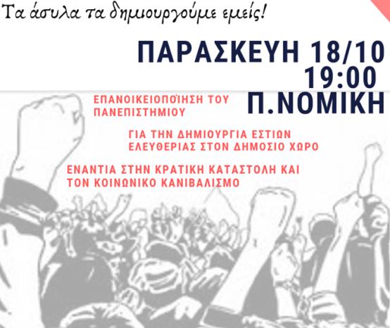 Κομοτηνή: Δημιουργία Ανοιχτής Συνέλευσης Επανοικειοποίησης των Πανεπιστημιακών Χώρων