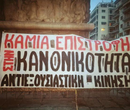 6 Δεκέμβρη 2019 – Θεσσαλονίκη (Pics – Vid)