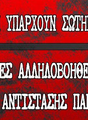 Πρώτη Μαΐου – Κάλεσμα σε διαδήλωση (Θεσσαλονίκη)