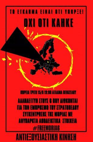 Να πέσουν τα camps-φυλακές και οι ρατσιστικές σκευωρίες του ελληνικού κράτους (Πορεία 15/6)
